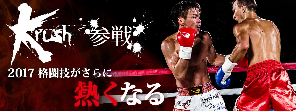 K-1WORLD GP 2017 JAPAN & Krush 参戦特集