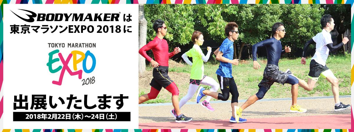 BODYMAKERは東京マラソンEXPO2018に出展します