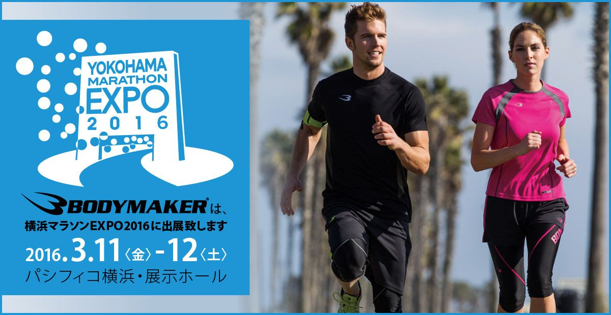 横浜マラソンEXPO2016
