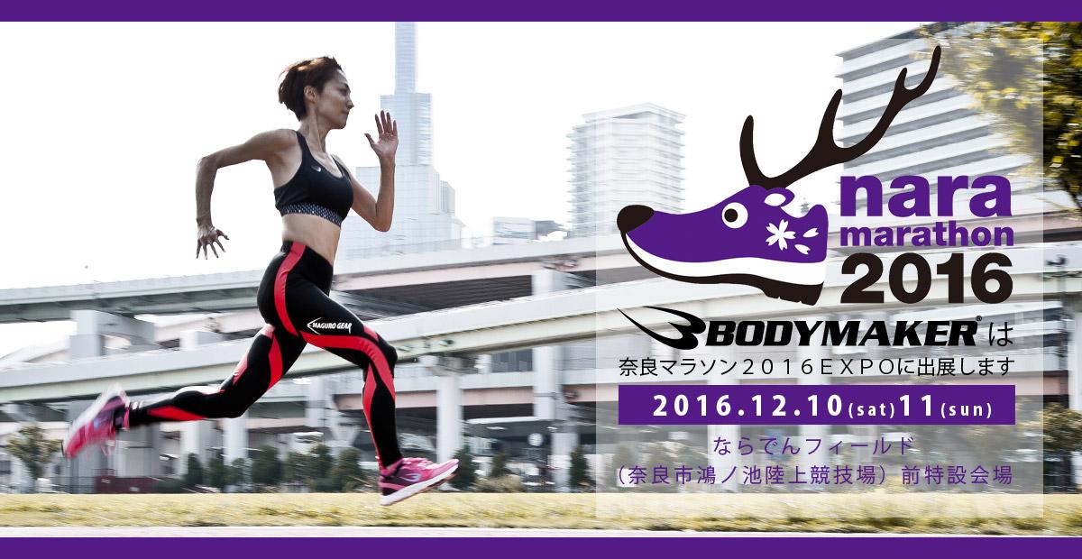 奈良マラソン2016EXPO