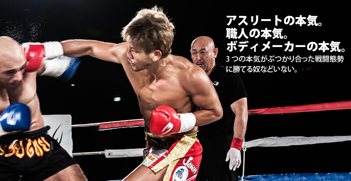 ボクシングアイテム