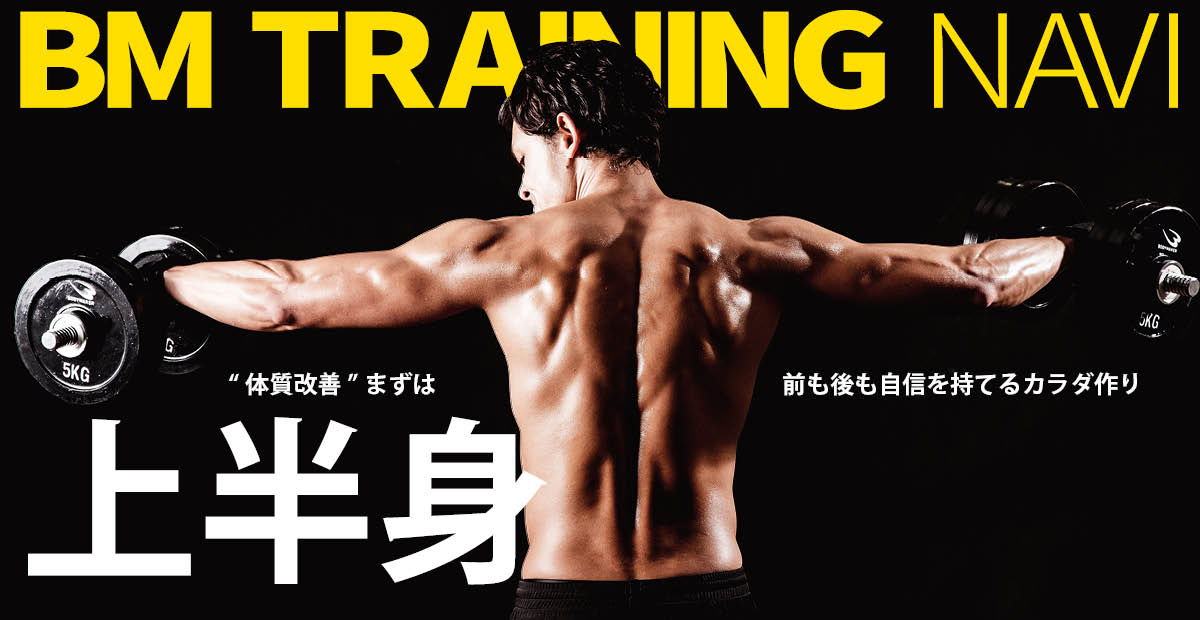 筋トレNAVI:BMトレーニングナビ
