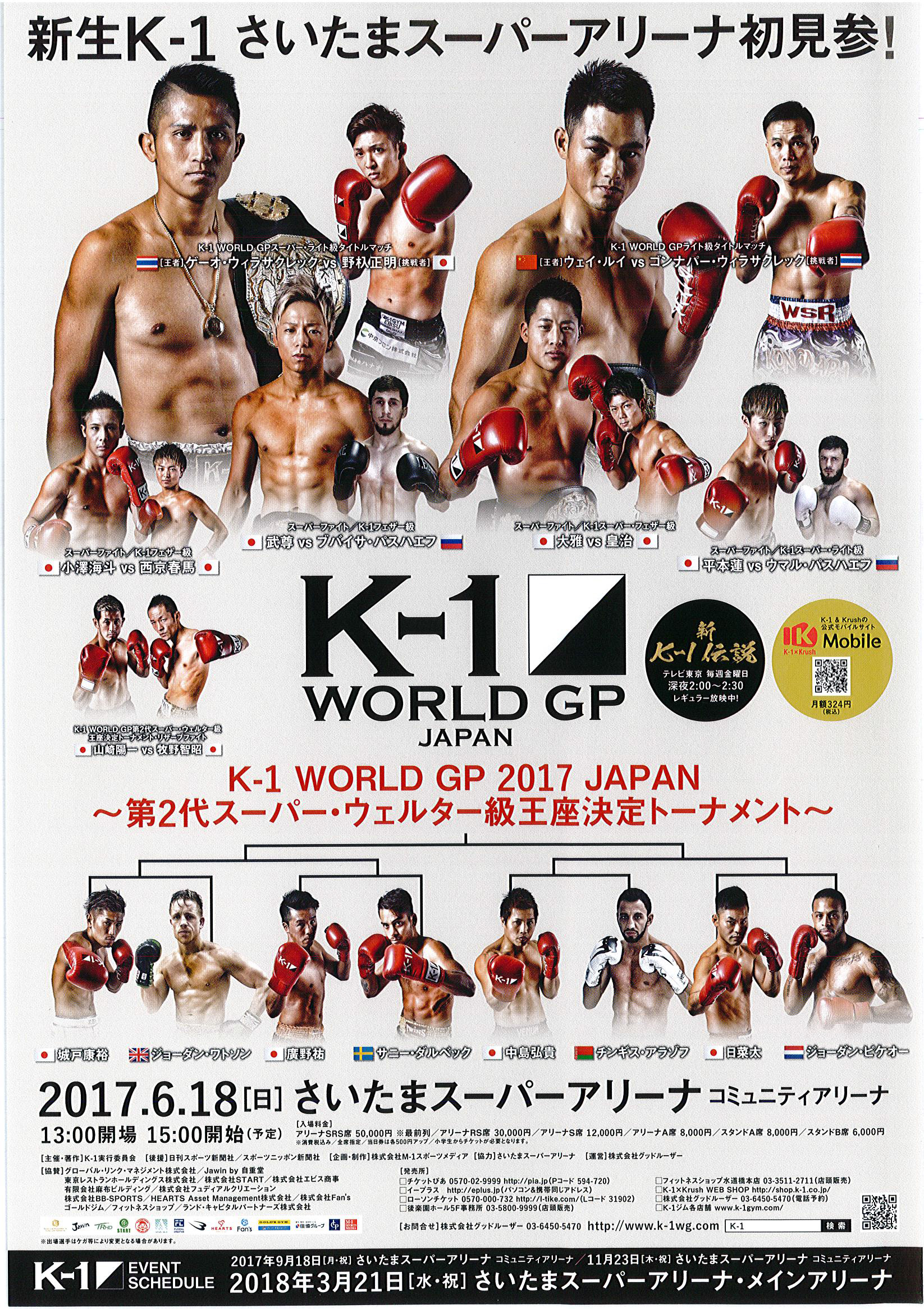 K-1 WORLD GP 2017 JAPAN