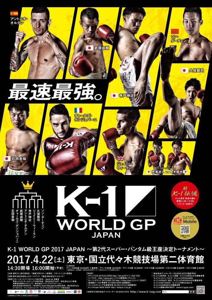 K-1 WORLD GP 2017 JAPAN ~第2代スーパー・バンタム級王座決定トーナメント~
