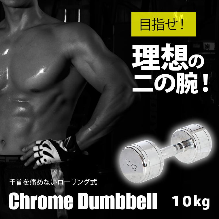 クロームダンベル(ローリングタイプ)1kg 筋トレ トレーニング ローリングシャフト 回転式シャフト