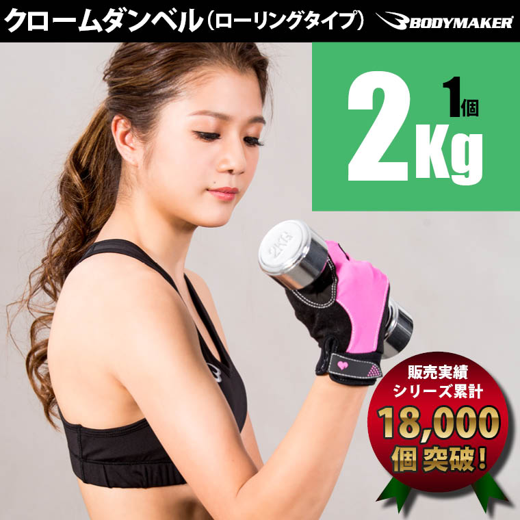 ククロームダンベル(ローリングタイプ) 2kg 筋トレ トレーニング ローリングシャフト 回転式シャフト