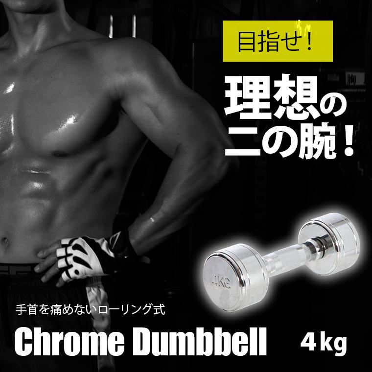 クロームダンベル(ローリングタイプ) 4kg 筋トレ トレーニング ローリングシャフト 回転式シャフト
