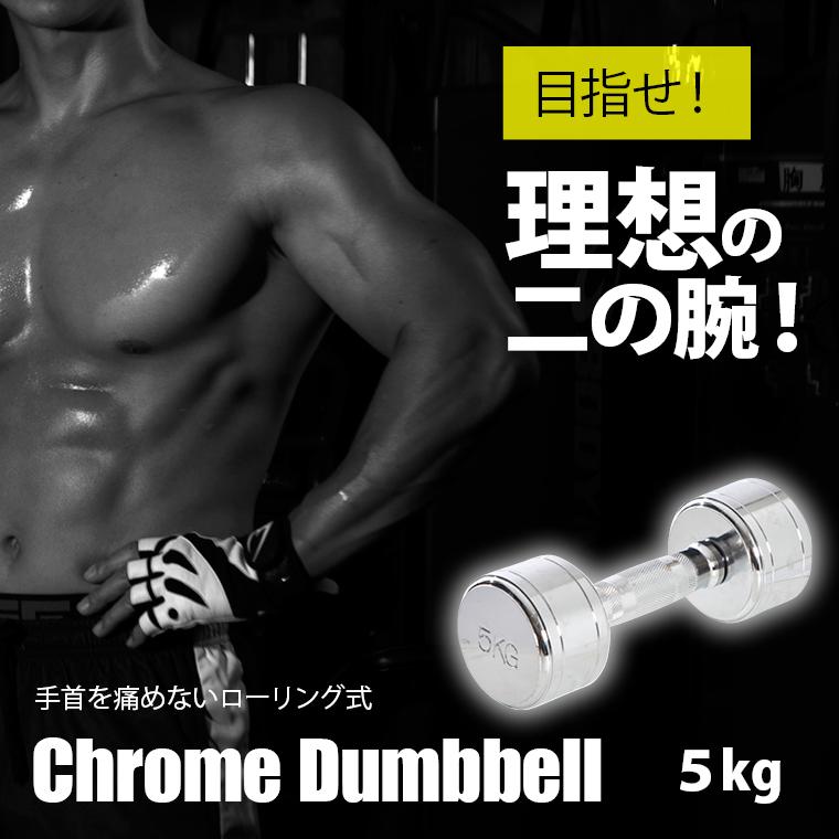クロームダンベル(ローリングタイプ) 5kg 筋トレ トレーニング ローリングシャフト 回転式シャフト