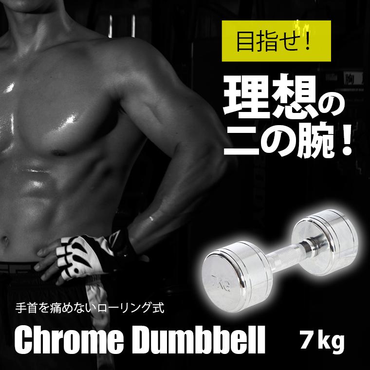 クロームダンベル(ローリングタイプ) 7kg 筋トレ トレーニング ローリングシャフト 回転式シャフト