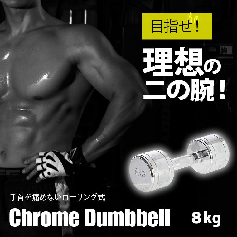 クロームダンベル(ローリングタイプ) 8kg 筋トレ トレーニング ローリングシャフト 回転式シャフト