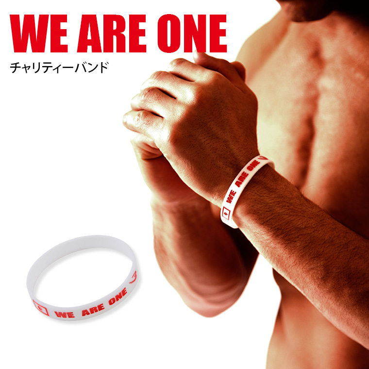 チャリティバンド 震災支援 企業 日本赤十字 BODYMAKER支援活動
