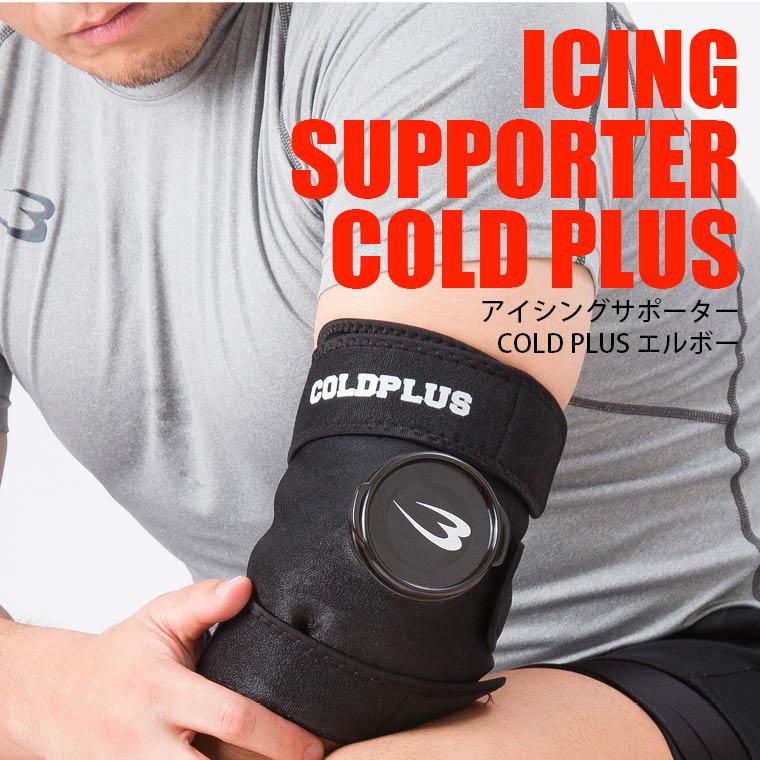 姿アイシングサポーターCOLDPLUS エルボー 使用例 着用例 氷嚢