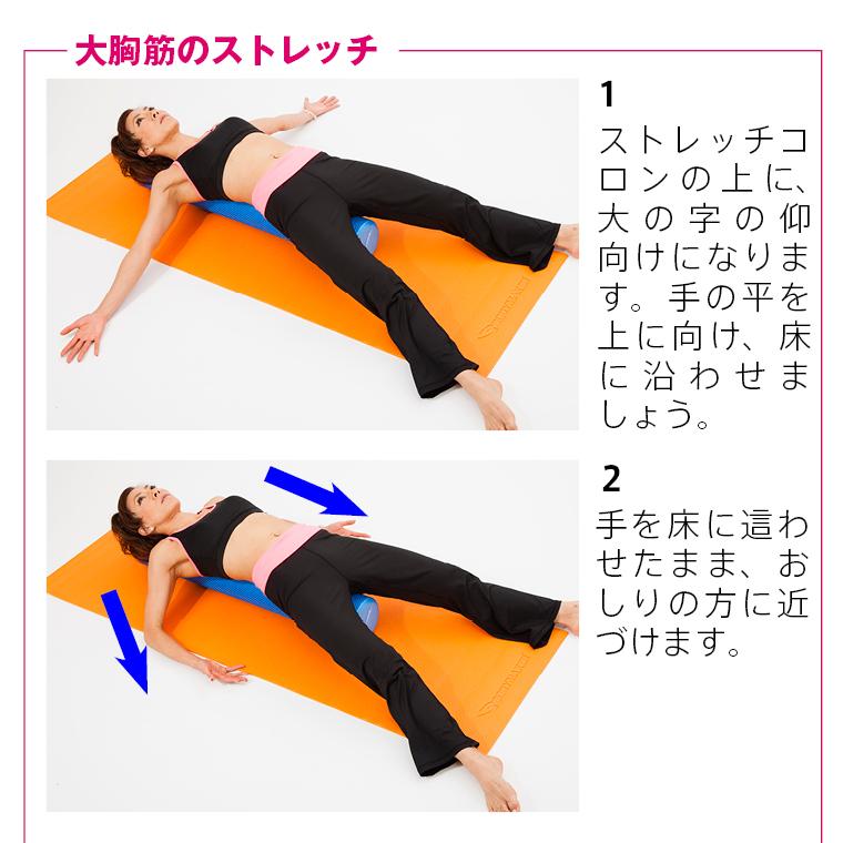 大胸筋ストレッチ1