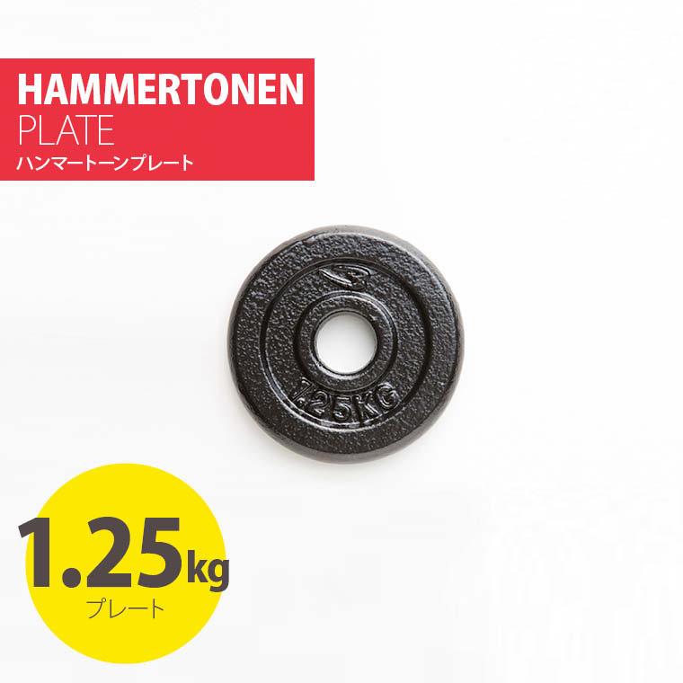 ハンマートーンプレート1.25kg アイアンプレート 薄型 筋トレ器具