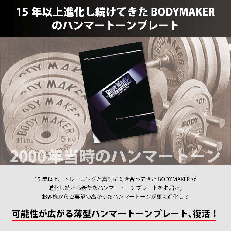 ハンマートーンプレート1.25kg 重量調節 カスタマイズ