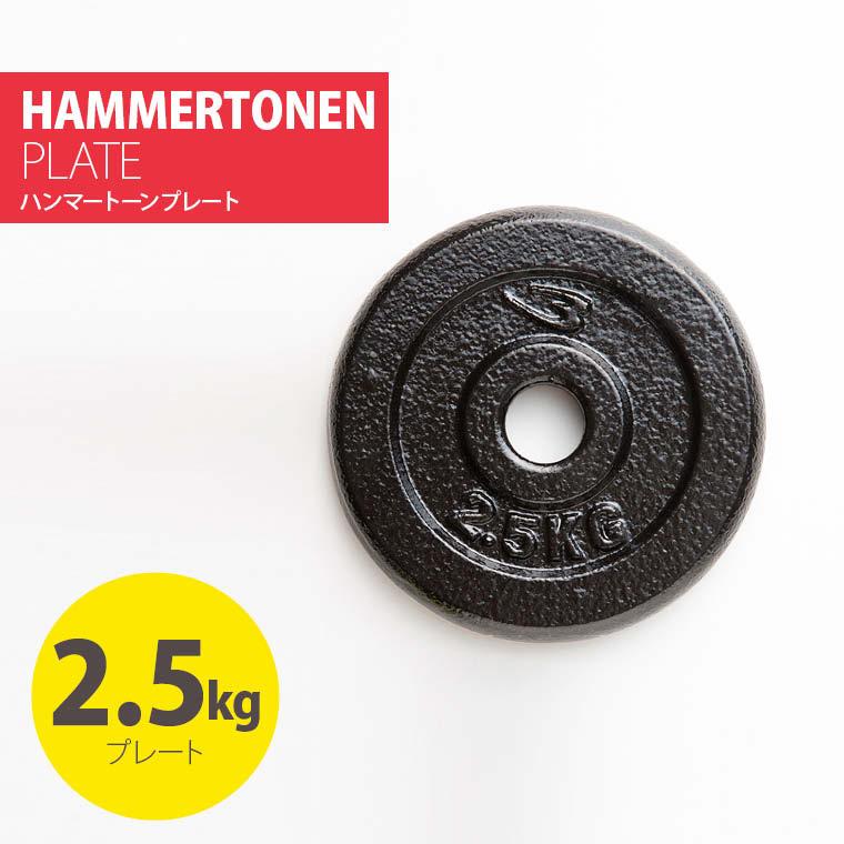 ハンマートーンプレート2.5kgアイアンプレート 薄型 筋トレ器具