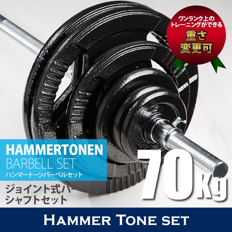 ハンマートーンバーベルセット70kg ジョイントシャフト