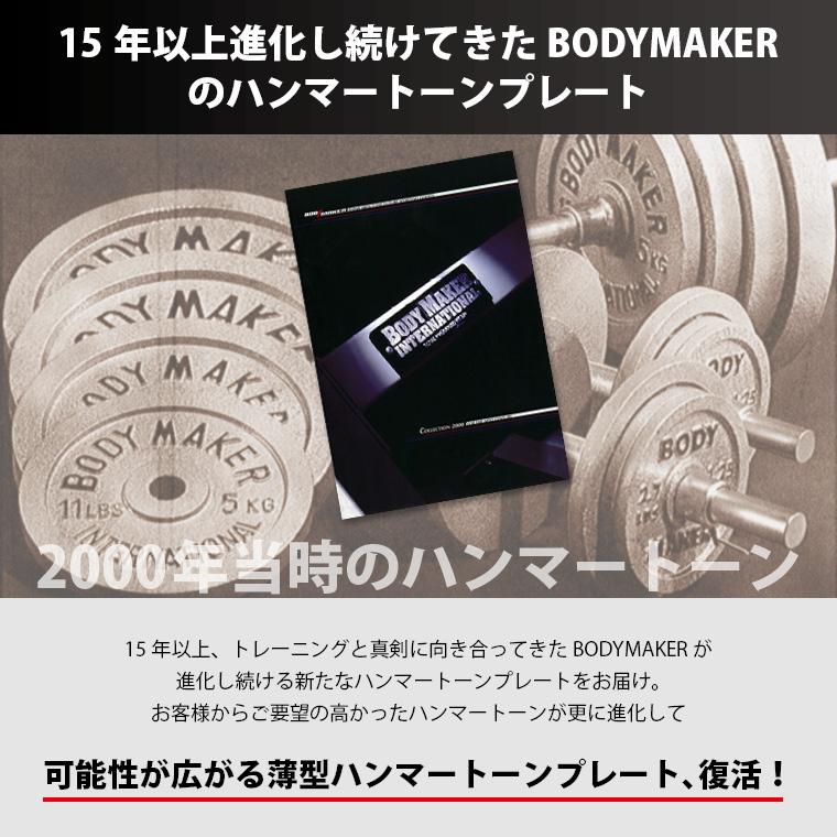 ハンマートーンバーベルセット70kg ジョイントシャフト セット内容