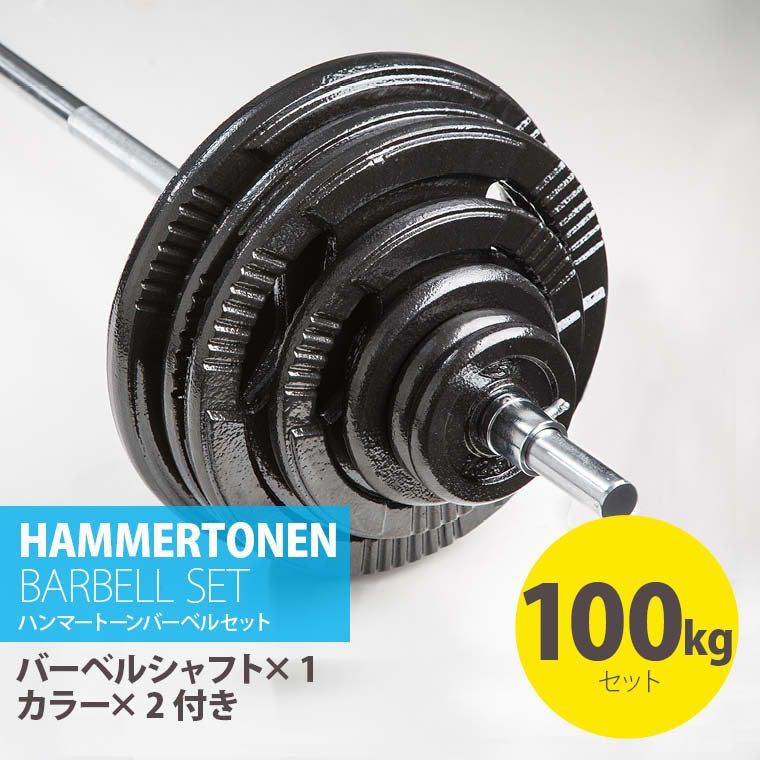 ハンマートーンバーベルセット100kg