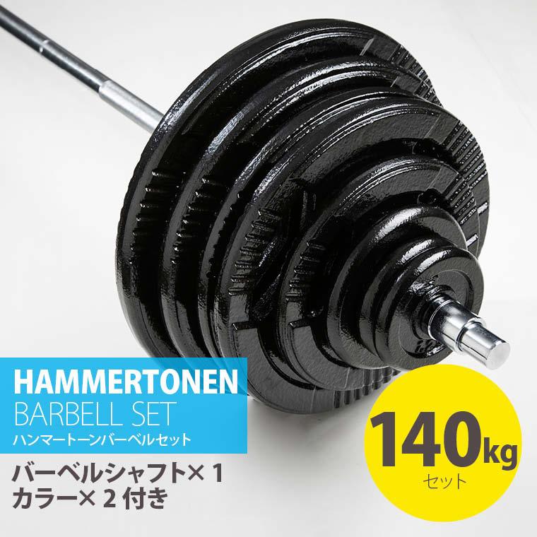 ハンマートーンバーベルセット140kg