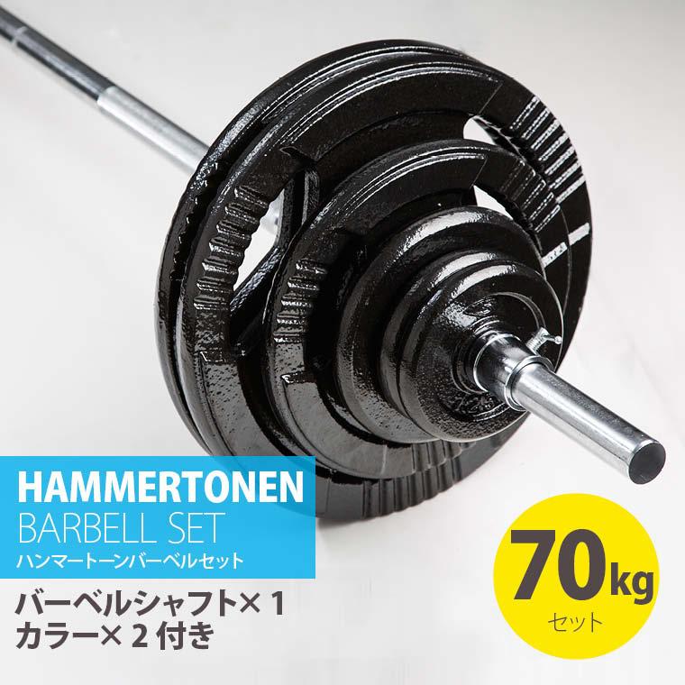 ハンマートーンバーベルセット70kg