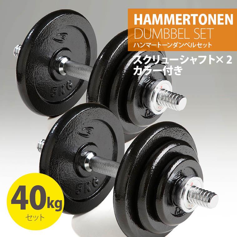 ハンマートーンダンベルセット40kg 鉄 アイアン