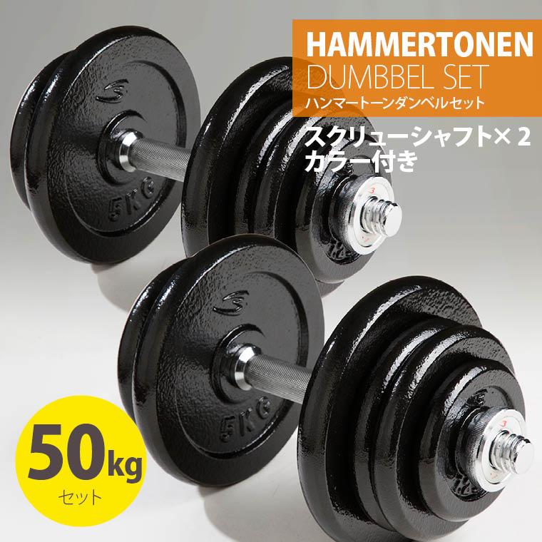 ハンマートーンダンベルセット50kg 鉄 アイアン