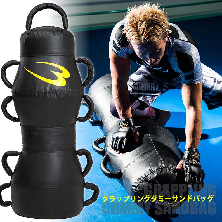 グラップリングダミーサンドバッグ 総合格闘技用サンドバッグ 柔術のトレーニング