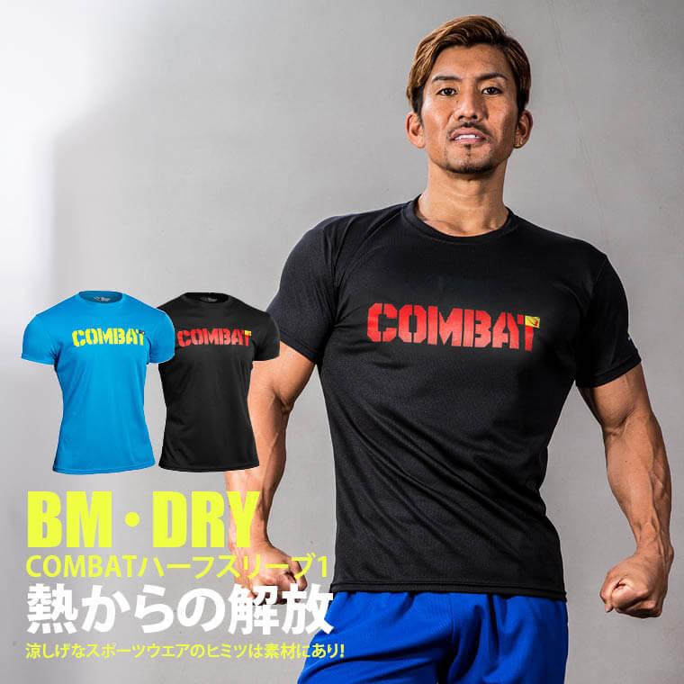 BM・DRY COMBAT ハーフスリーブ1 トレーニングウエア スポーツ 部活 仕事 ロングパンツ