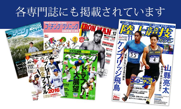 マグロギアが日経新聞に掲載されました