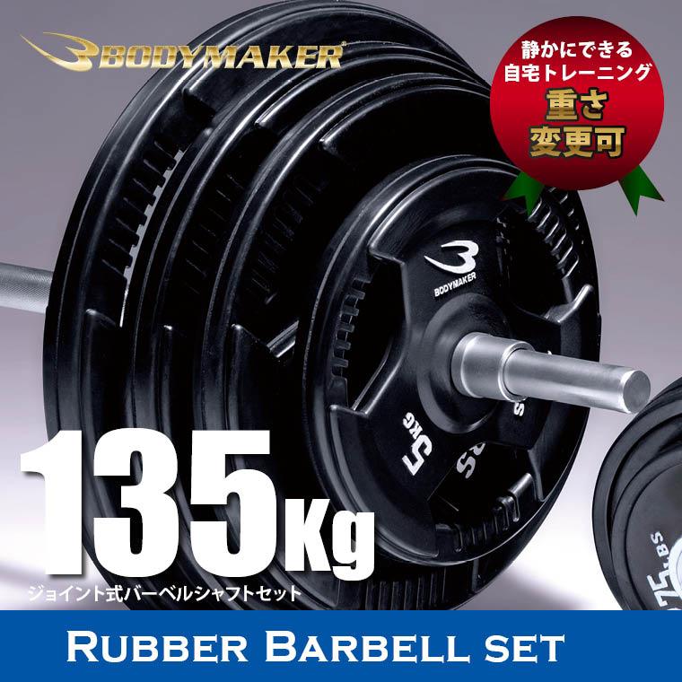 ラバーバーベルセットNR135kg ジョイントシャフト ホームトレーニング