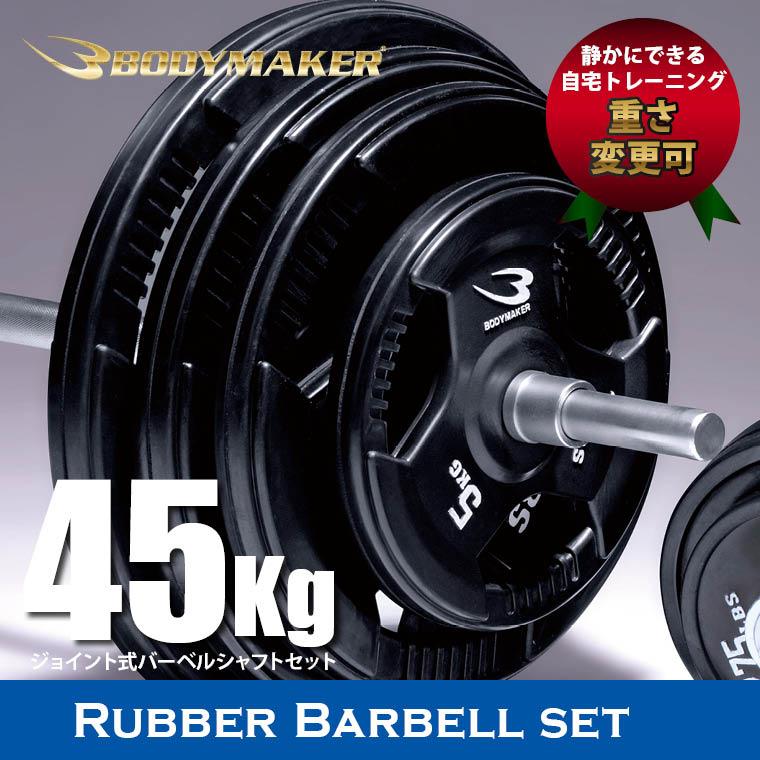 ラバーバーベルセットNR45kg ジョイントシャフト ホームトレーニング