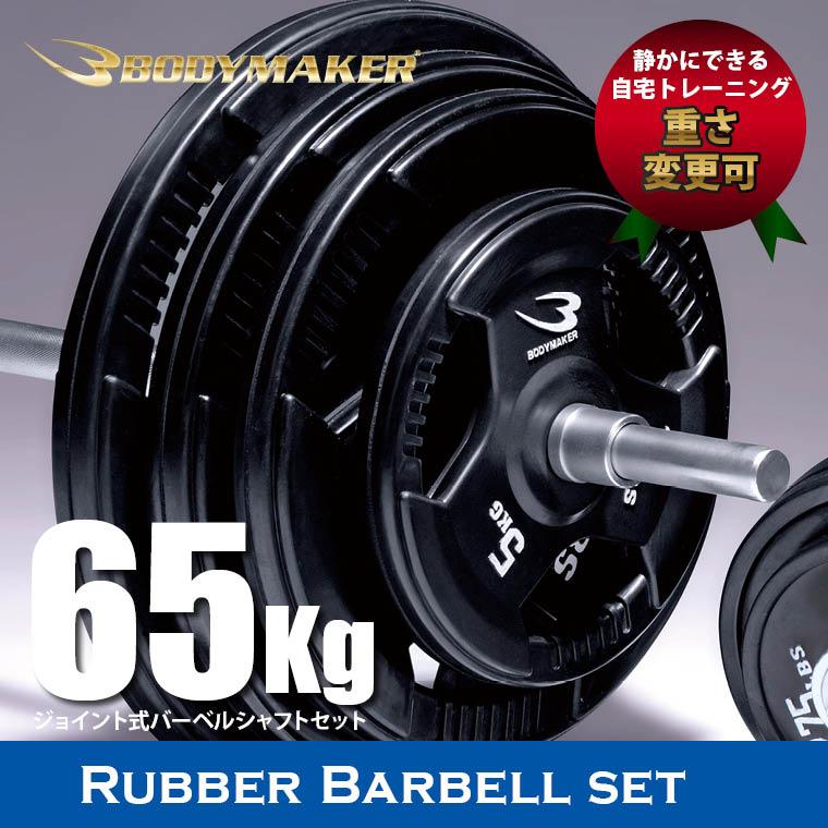ラバーバーベルセットNR65kg ジョイントシャフト ホームトレーニング