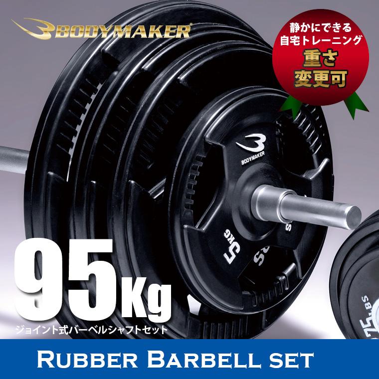 ラバーバーベルセットNR95kg ジョイントシャフト ホームトレーニング