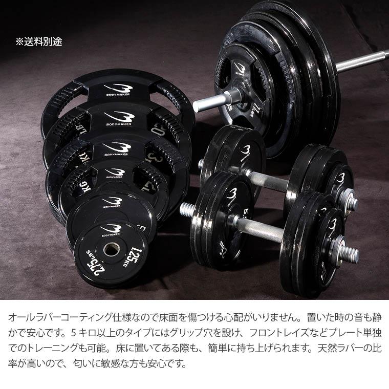ラバーバーベルセットNR95kg ジョイントシャフト  ラバーコーティング