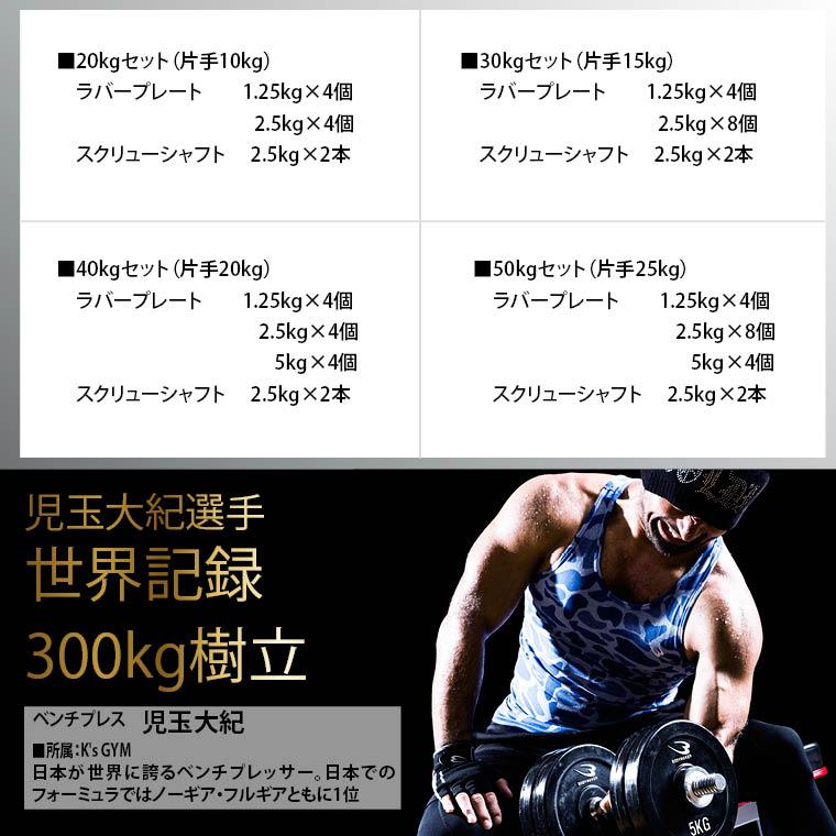 ラバーダンベルセットNR20kg セット内容  児玉大紀選手 300kg
