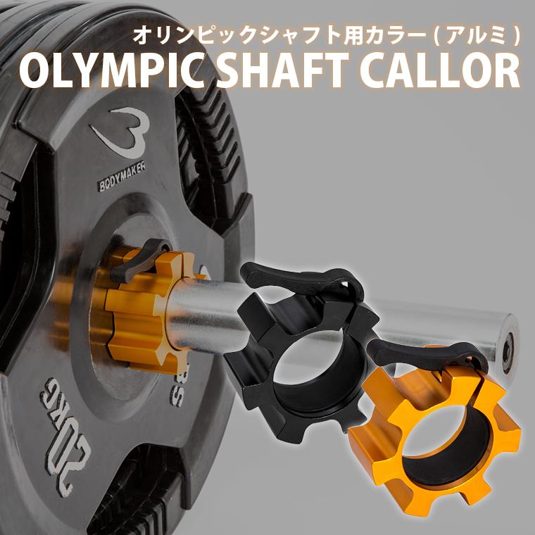 オリンピックシャフト用カラー(アルミ)ストッパー式 簡単脱着