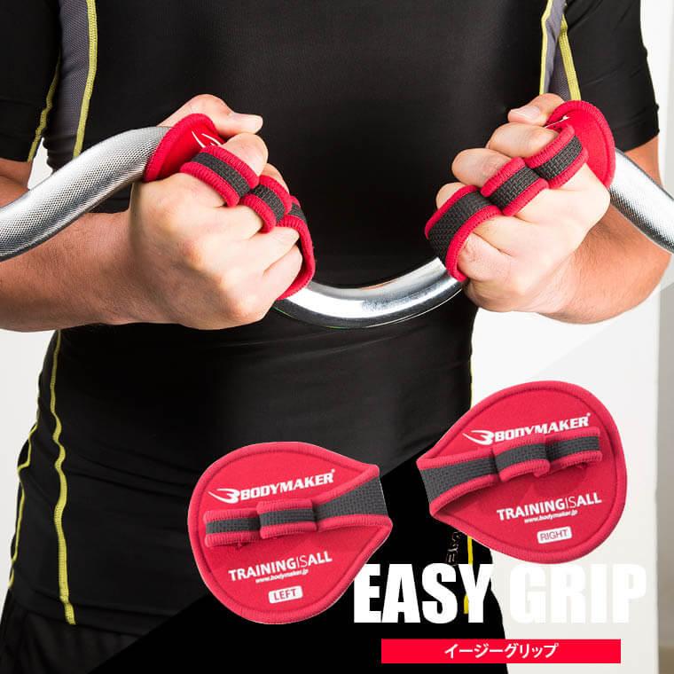イージーグリップ トレーニング 筋トレ 握力補助 グリップ補助