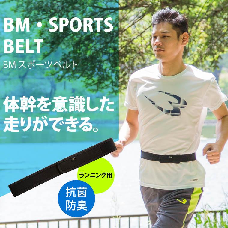BM スポーツベルト 体幹ベルト サポートベルト ランニングベルト 腰ベルト
