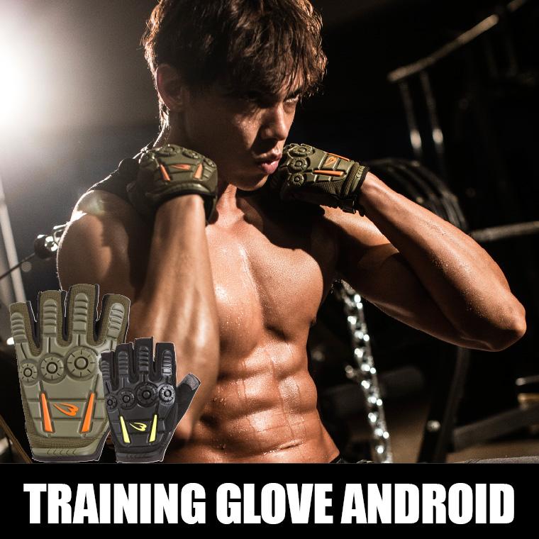 トレーニンググローブ ANDROID