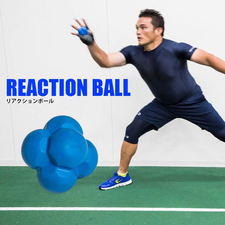 リアクションボール