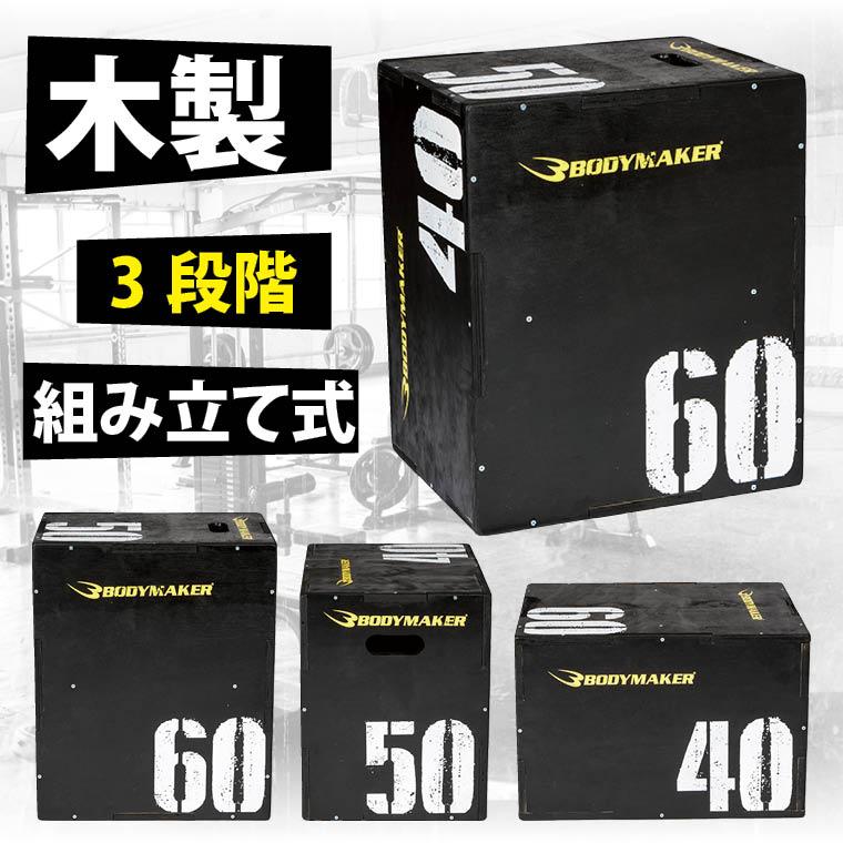 ジャンピングプライオBOX 木製