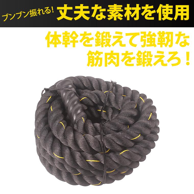 直径50mm、長さ約9mのロープを全身を使って振る事により全身の筋力・体幹力・心肺機能を向上させます。