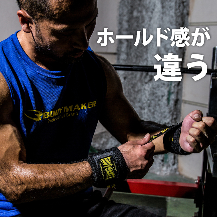 リストラップMAX 60cm 握力補助 スクワット ディッピング チンニング