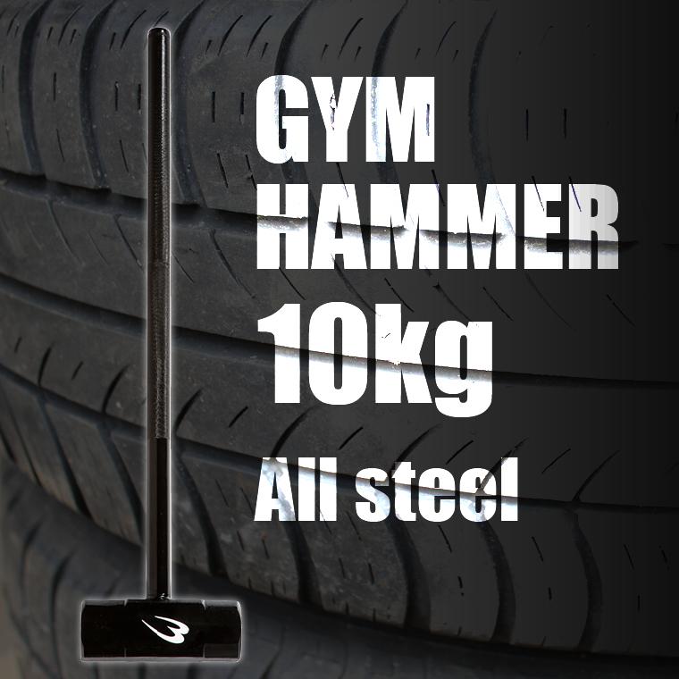 ジムハンマー 10.0KG ハンマートレーニング専用