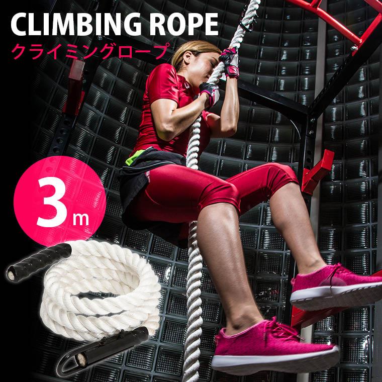 自重を使って上半身を強 化する綱上りトレーニング。ロープを使って昇ることでバランス感覚・体幹・インナーマッスルを鍛える最強アイテム主に握力・前腕筋・上腕二頭筋・上腕三頭筋・三角筋・僧帽筋・大胸筋・広背筋等を鍛えます。設置場所に困らない3mタイプが登場!。 3メートルタイプは、ハードパワーラックなど安定したホームユースマシンで使用可能で、トレーニングマシンでのトレーニングの幅も広がります。ロープの直径は38�oで握りやすく力が入りやすい直径です。