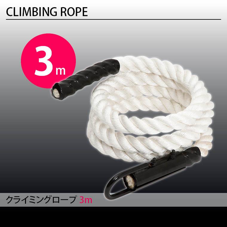 TG170:クライミングロープ 3m ホワイト