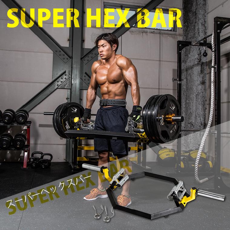 スーパーヘックスバーMH(マルチハンドル)デッドリフト器具