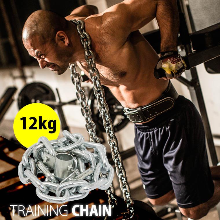 トレーニングチェーン
