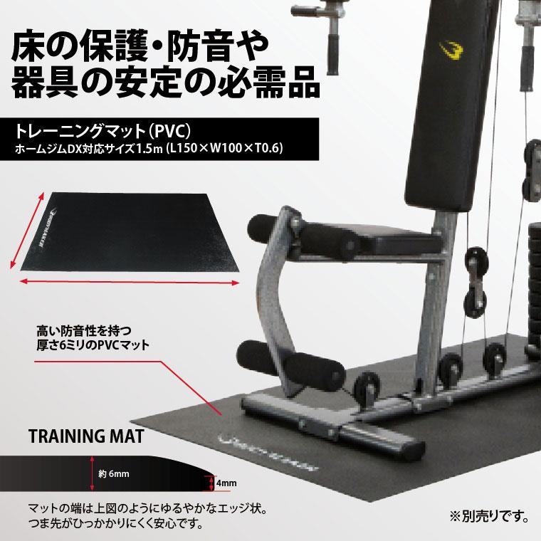 トレーニング時の床の保護にはトレーニングマットが最適
